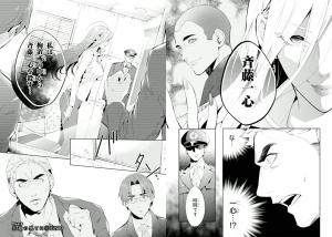 心霊探偵八雲11-7