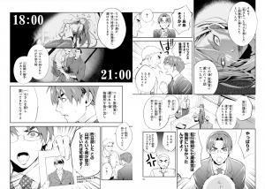 心霊探偵八雲12-4