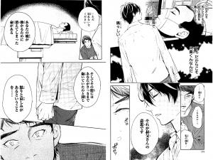 心霊探偵八雲14-5