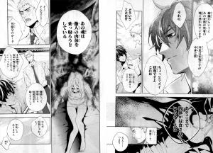 心霊探偵八雲2-1
