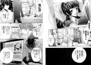 心霊探偵八雲2-2