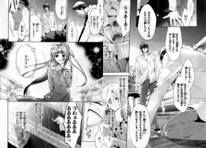 心霊探偵八雲3-6