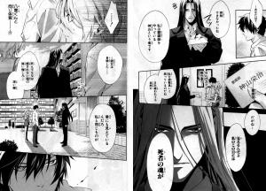 心霊探偵八雲4-3