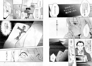 心霊探偵八雲5-2