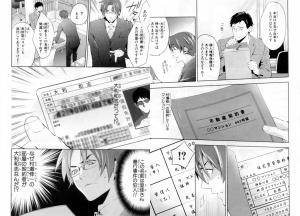 心霊探偵八雲5-3