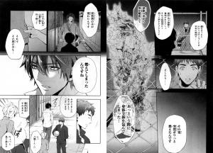 心霊探偵八雲7-2