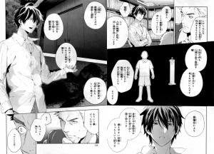 心霊探偵八雲7-6