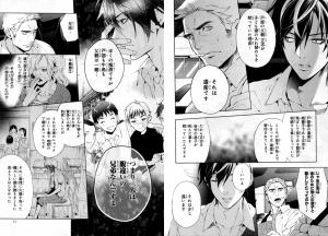 心霊探偵八雲8-4