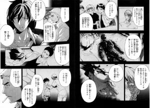 心霊探偵八雲8-6
