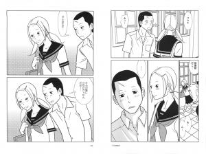 うさぎドロップ10-5