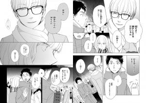 おとなりコンプレックス2-3