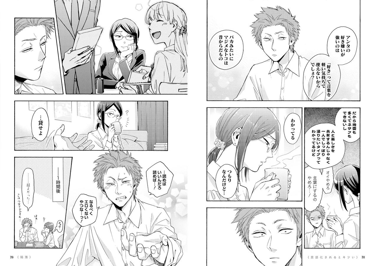 会話の発端は花ちゃんがBL本を樺倉さんに勧め、拒絶されたこと。