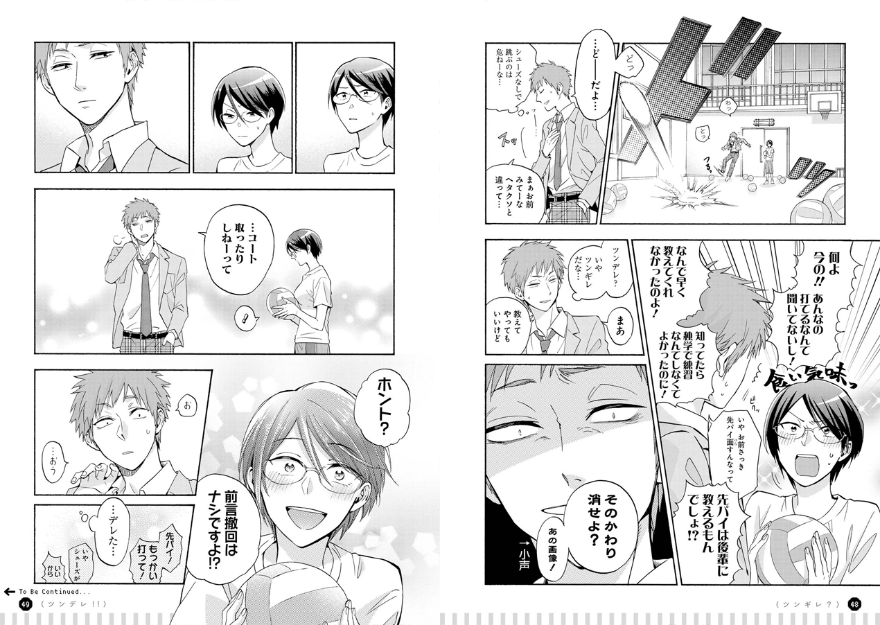 4巻では花ちゃんと樺倉さんの昔話が描かれていました。初めはいがみ合う仲でしかなかった2人。