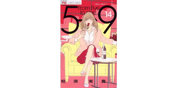 5時から9時まで 第14巻