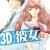 3D彼女 リアルガール 第12巻【完】